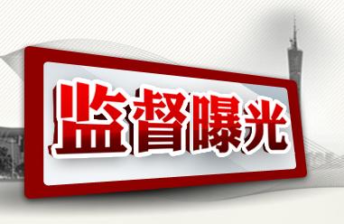 西藏自治區紀委通報三起違反中央八項規定精神典型問題