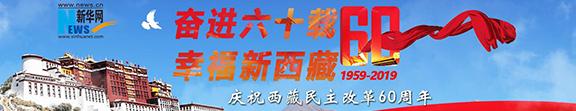 西藏民主改革60周年大型專題