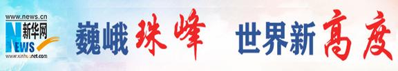 2020珠峰高程測量
