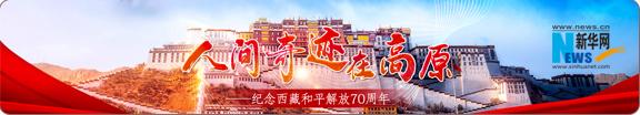 慶祝西藏和平解放70周年