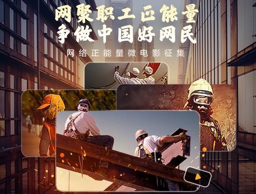 """""""網聚職工正能量 爭做中國好網民""""網絡正能量微電影徵集活動"""