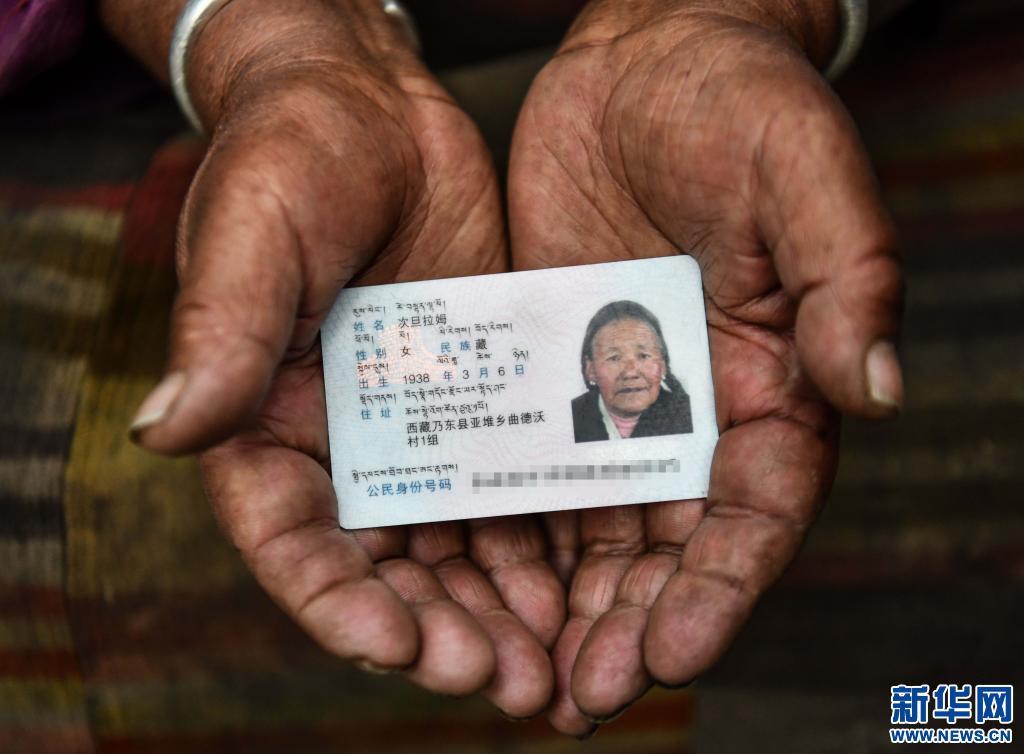 苦難和新生——西藏翻身農奴影像檔案:次旦拉姆