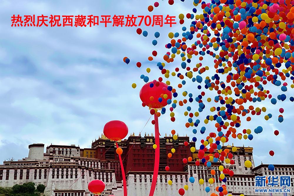 熱烈慶祝西藏和平解放70周年