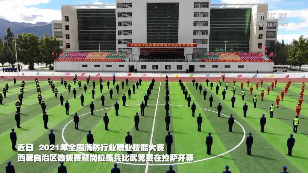 【微視頻】來看!西藏消防大比武