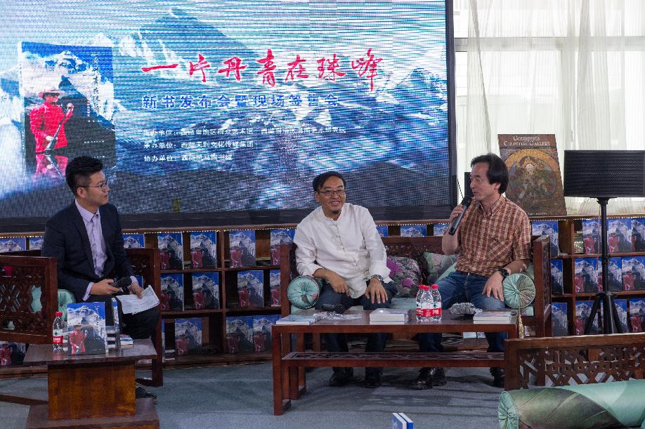 《一片丹青在珠峰》新書首發儀式暨現場簽售活動在拉薩舉行