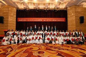 第二屆西藏工藝美術大師命名表彰大會在拉薩召開