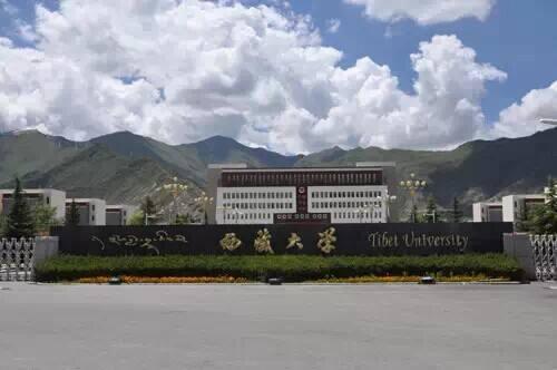 西藏大學創辦《高原科學研究》期刊