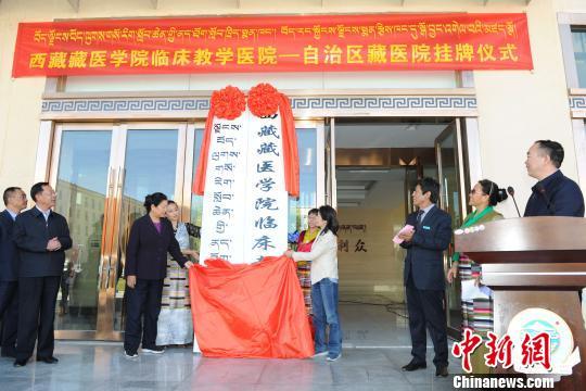 西藏兩大藏醫權威機構合作傳承百年藏醫