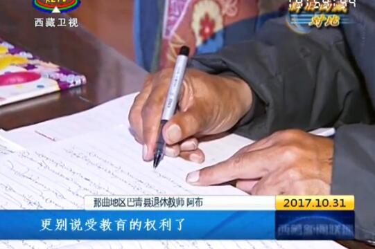 新舊西藏對比 阿布:堅守教育崗位 傳承教育事業