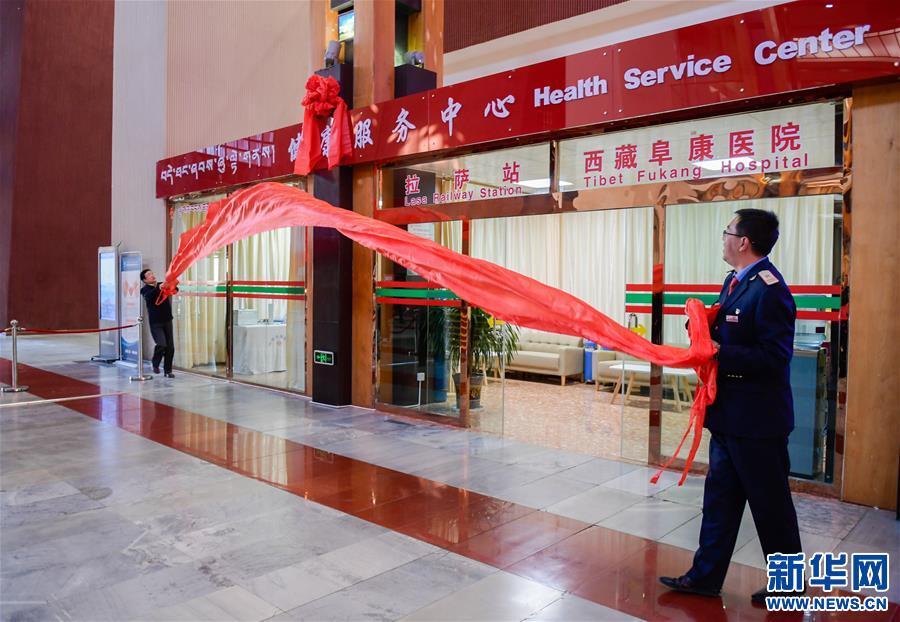 拉薩火車站成立旅客健康服務中心