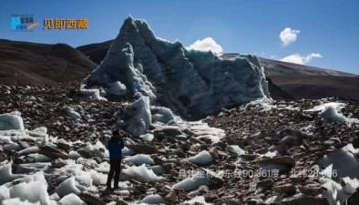 【微視頻】見即西藏:卓木拉日冰川(40冰川)