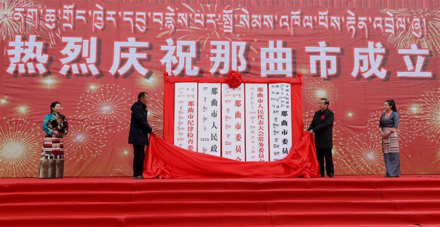 那曲完成撤地設市 成為西藏第六個地級市