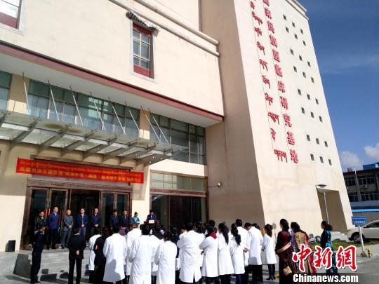 國家中醫(藏醫)臨床研究基地挂牌