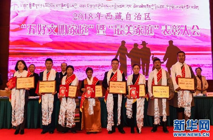 """西藏表彰""""最美家庭"""""""