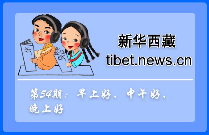 【旅遊藏語百科】第54期:早上好