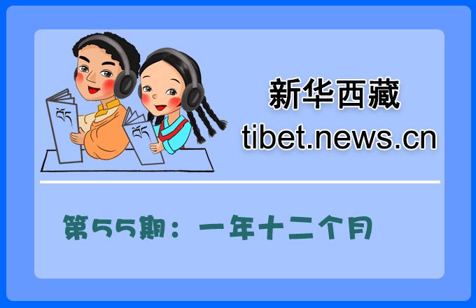 【旅遊藏語百科】第55期:十二個月