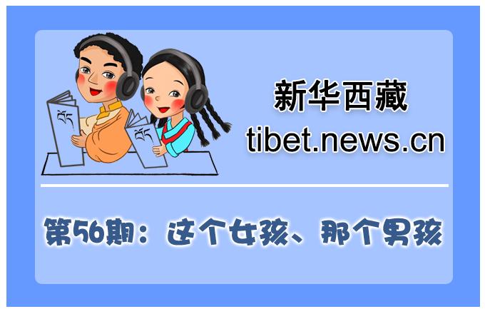 【旅遊藏語百科】第56期:女孩男孩