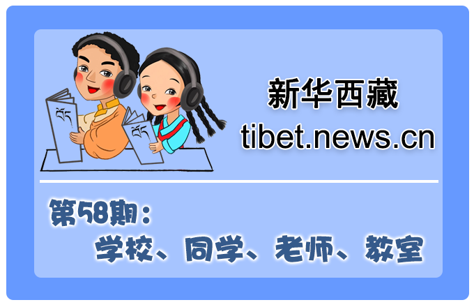 【旅遊藏語百科】第58期:學校、同學、老師、教室
