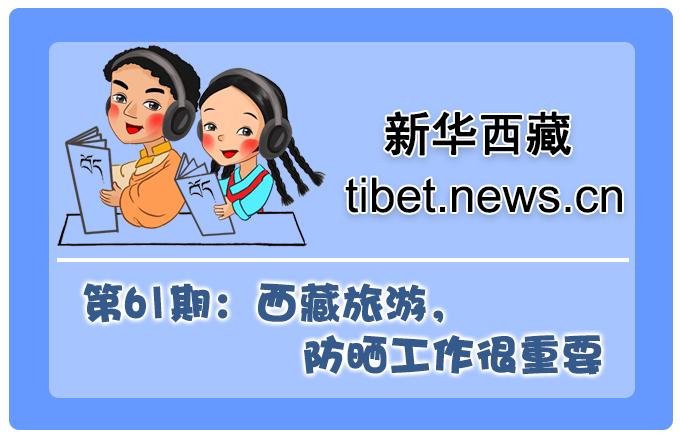 【旅遊藏語百科】第61期:西藏旅遊,防曬工作很重要