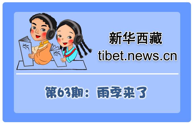 【旅遊藏語百科】第63期:雨季來了