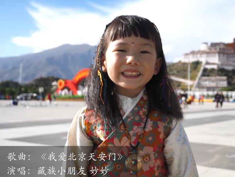 祝福祖国!西藏儿女为祖国歌唱