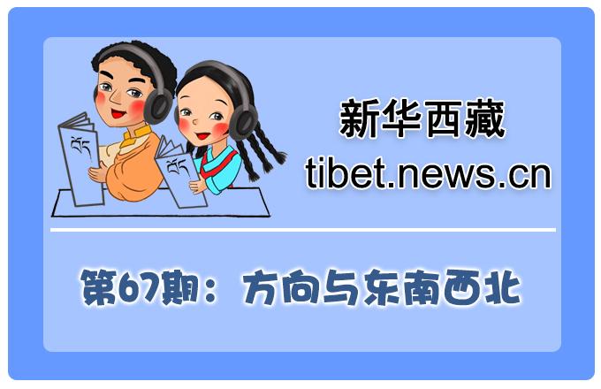 【旅遊藏語百科】第67期:方向與東南西北