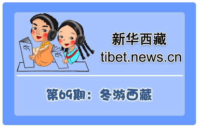 【旅遊藏語百科】第69期:冬遊西藏