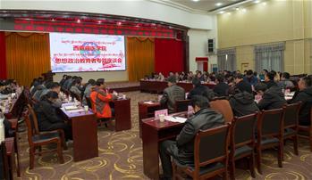 西藏藏醫學院加強思想政治教育工作促學生全面發展(圖)