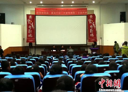 天堂電影院公益共建計劃開啟西藏站公益行動