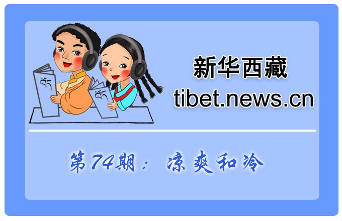 【旅遊藏語百科】第74期:涼爽和冷
