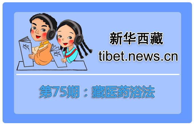 【旅遊藏語百科】第75期:藏醫藥浴法