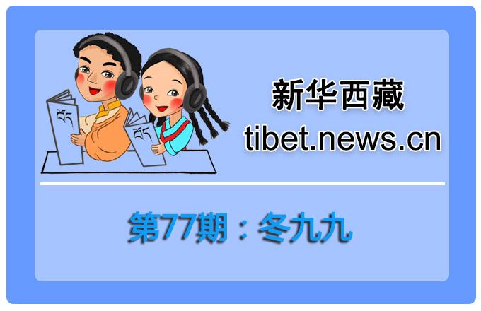 藏語小百科第77期:冬九九