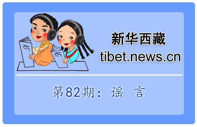 藏語小百科82期:謠言(微視頻)