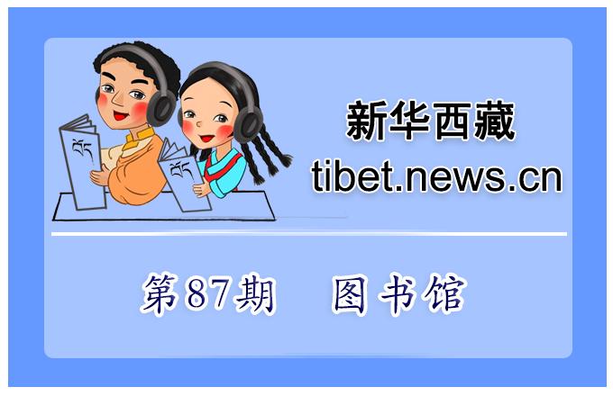藏語小百科87期:圖書館(微視頻)