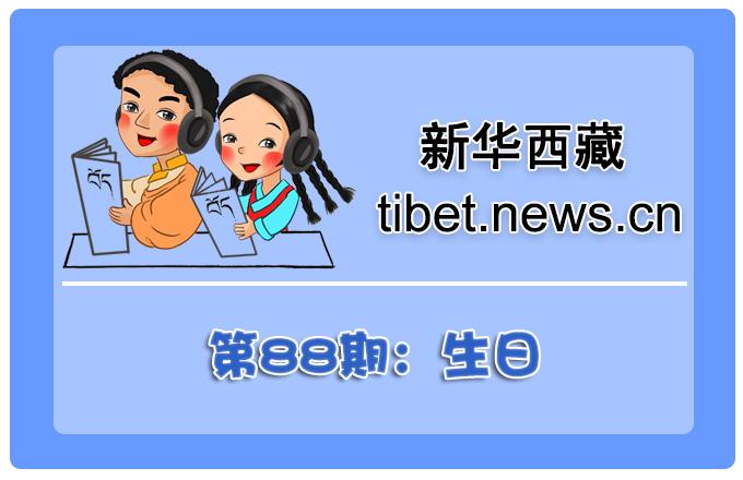 藏語小百科88期:生日(微視頻)