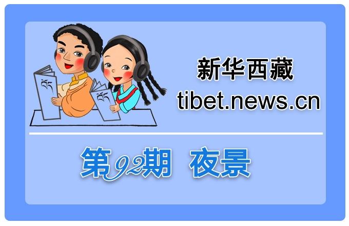 藏語小百科92期:夜景(微視頻)