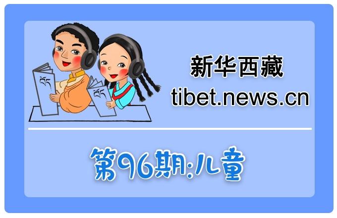 藏語小百科96期:兒童(微視頻)