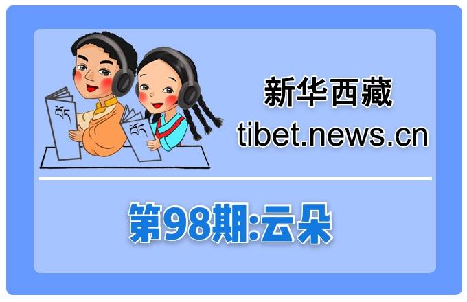 藏語小百科98期:雲朵(微視頻)