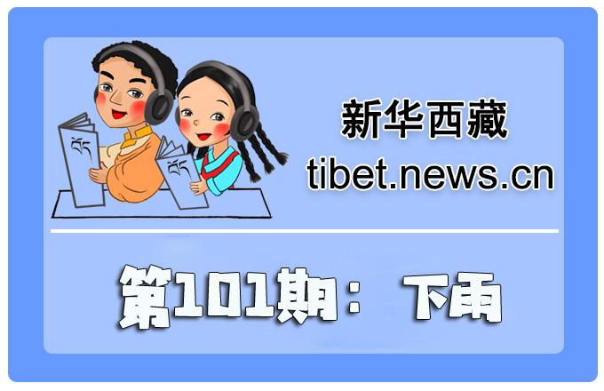 藏語小百科101期:下雨(微視頻)