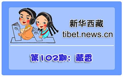 藏語小百科102期:藏香(微視頻)