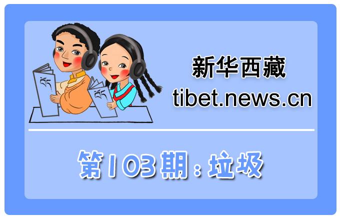 藏語小百科103期:垃圾(微視頻)