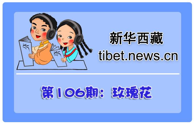 藏語小百科106期:玫瑰花(微視頻)