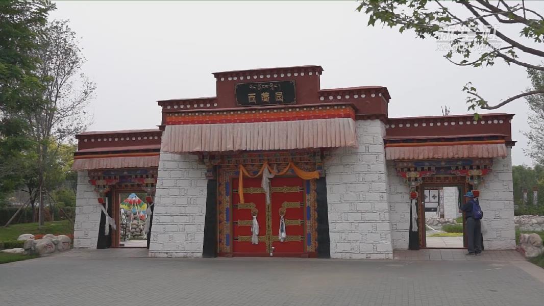 【微視頻】來世園會西藏園看吞巴民居 賞西藏風光