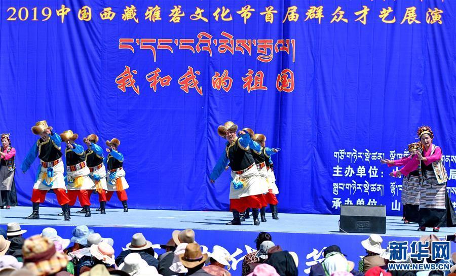 西藏山南市舉辦首屆群眾才藝展演(圖)