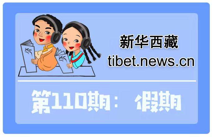 藏語小百科110期:假期(微視頻)