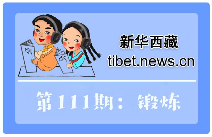 藏語小百科111期:鍛煉(微視頻)