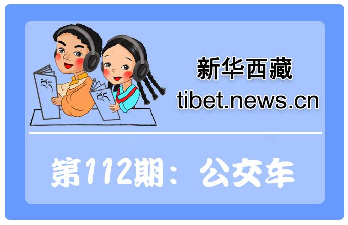 藏語小百科112期:公交車(微視頻)