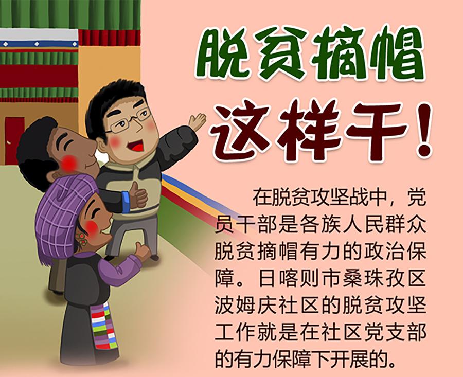 【幸福新西藏· 一】 她們的付出,都是為了什麼?