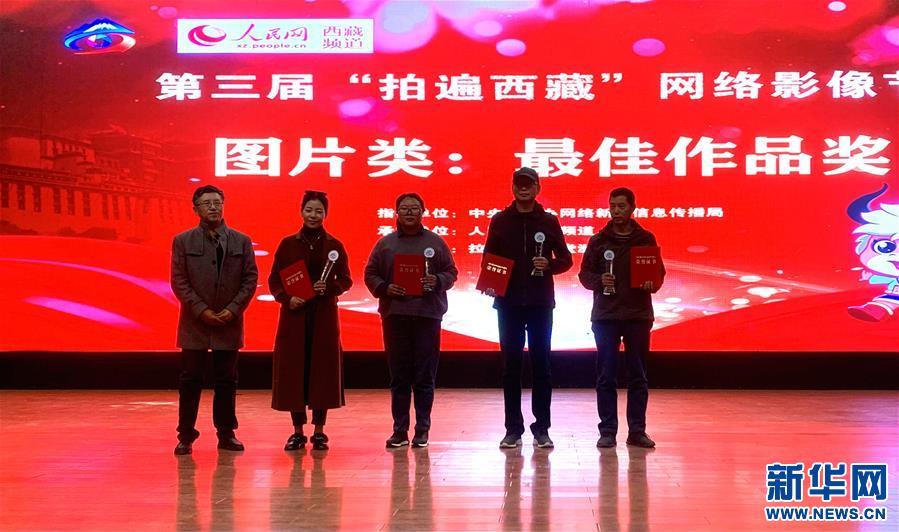 """第三屆""""拍遍西藏""""網絡影像節評出14件優秀作品並頒獎(圖)"""