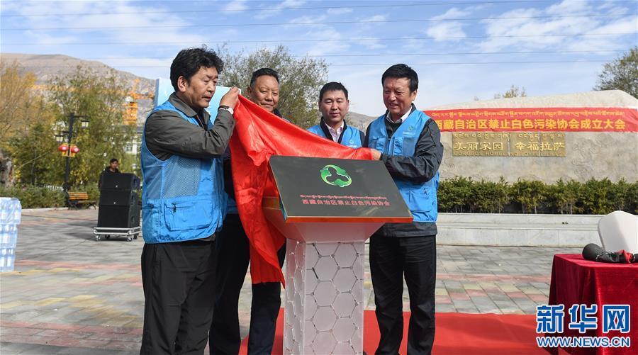 保護雪域高原碧水藍天 西藏成立禁止白色污染協會